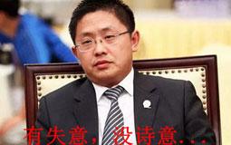 恒大副总裁刘永灼遭罢免引热议 七冠加身却抵不过引援失利