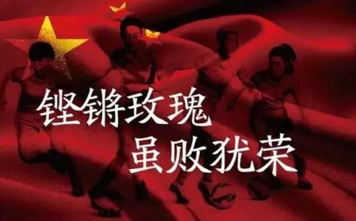 """中国女足重新定义中国足球 """"铿锵玫瑰""""闪耀之时男足作何感想?"""