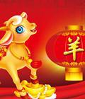 2015·羊年春节专题