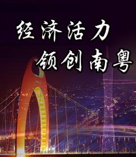 """""""经济活力 创领南粤""""广东行"""