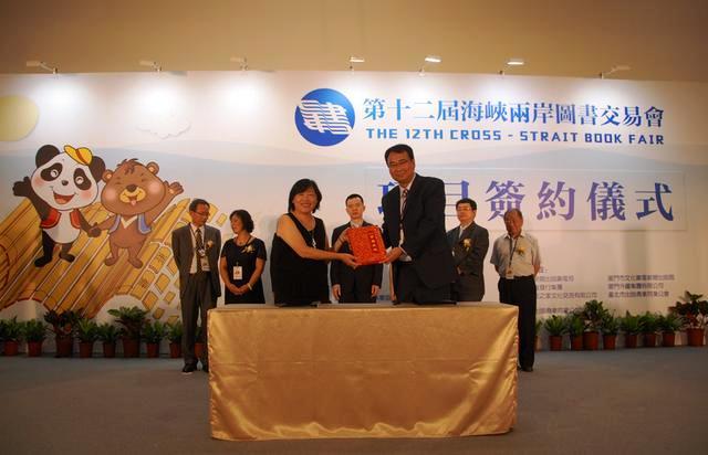 大众网、齐鲁网台北讯 8月14日下午,第十二届海峡两岸图书交易会在台北世贸中心落下帷幕。海图会期间,山东作为主宾省,展出了近万册精品图书,举行了22场丰富 彩、特色鲜明的主题活动,受到台湾读者和观众的热烈欢迎,吸引了台湾60万人次参观。山东8家出版机构与台湾出版发行机构签约,鲁台两地出版界广泛深入地了解,进一步推动了鲁台两地出版界的交流与合作。    海图会期间,山东省新闻出版广电局组织山东37家出版发行单位参展,展出6大类近万余册(盘)出版物。山东参展出版物均为近几年出版的体现山东特点、展现山东亮点